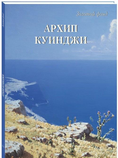Arkhip Kuindzhi