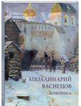 Apollinarij Vasnetsov.Zhivopis