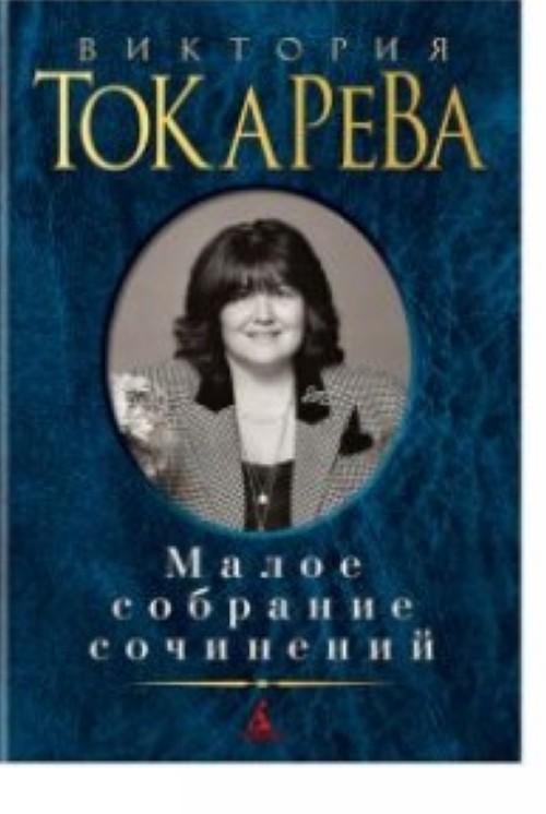 Viktorija Tokareva. Maloe sobranie sochinenij