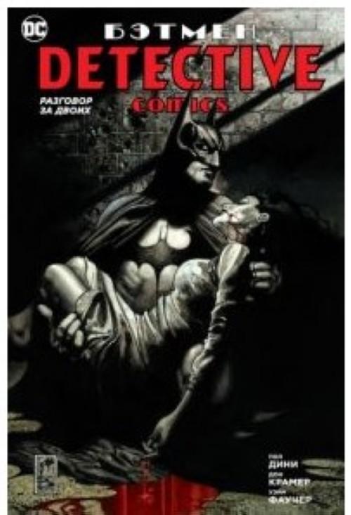 Betmen.Detective Comics.Razgovor za dvoikh