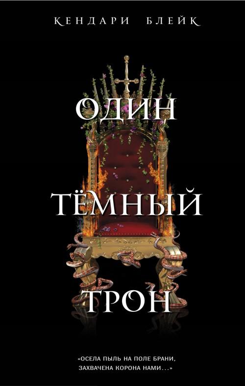 Odin temnyj tron