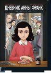 Dnevnik Anny Frank. Graficheskaja versija