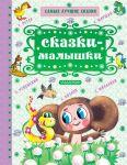 Skazki-malyshki