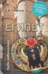 """PTs Egipet. """"Dar Nila"""" - stanovlenie, rastsvet i upadok"""