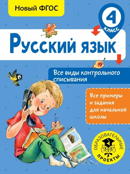 Russkij jazyk. Vse vidy kontrolnogo spisyvanija. 4 klass