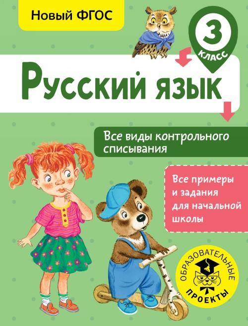 Russkij jazyk. Vse vidy kontrolnogo spisyvanija. 3 klass
