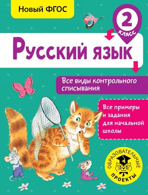 Russkij jazyk. Vse vidy kontrolnogo spisyvanija. 2 klass