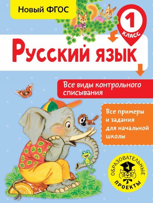 Russkij jazyk. Vse vidy kontrolnogo spisyvanija. 1 klass