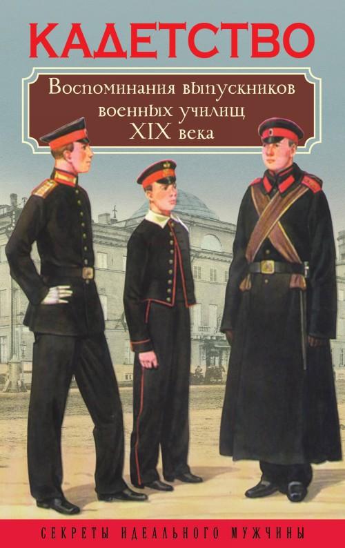 Kadetstvo. Vospominanija vypusknikov voennykh uchilisch XIX veka