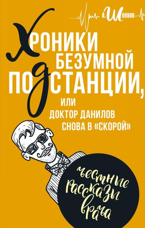 """Khroniki bezumnoj podstantsii ili doktor Danilov snova v """"skoroj"""""""