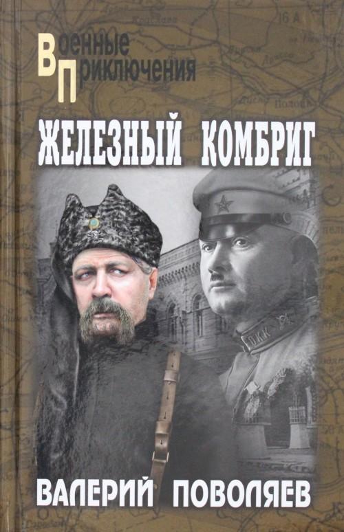 VP Zheleznyj kombrig  (12+)