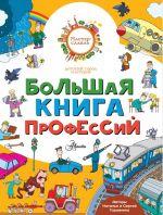 Bolshaja kniga professij