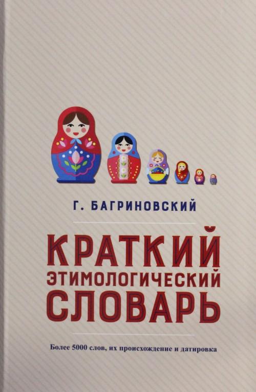 Краткий этимологический словарь. Более 5000 слов, их происхождение и датировка