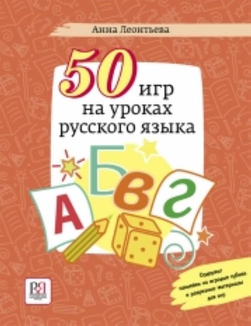 50 игр на уроках русского языка:  Учебное пособие