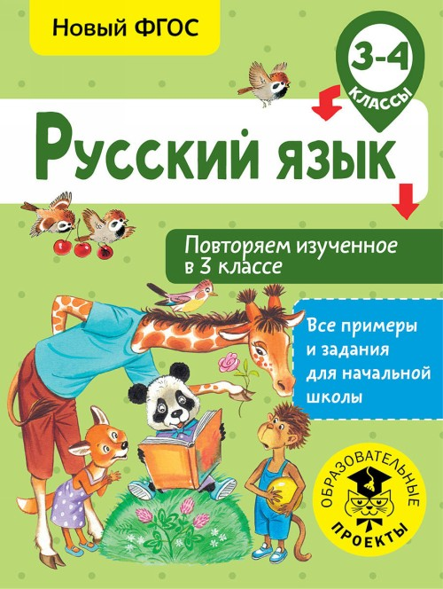 Russkij jazyk. Povtorjaem izuchennoe v 3 klasse. 3-4 klass