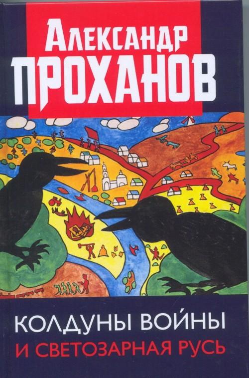 Kolduny vojny i Svetozarnaja Rus