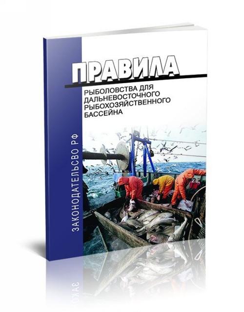 Pravila rybolovstva dlja Dalnevostochnogo rybokhozjajstvennogo bassejna
