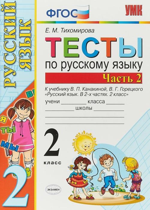Russkij jazyk. 2 klass. Testy. V 2 chastjakh. Chast 2. K uchebniku V. P. Kanakinoj, V. G. Goretskogo