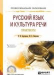 Russkij jazyk i kultura rechi. Praktikum. Uchebnoe posobie dlja SPO
