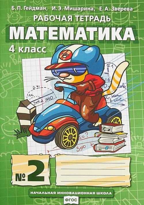Matematika. 4 klass. Rabochaja tetrad. V 4 chastjakh. Chast 2