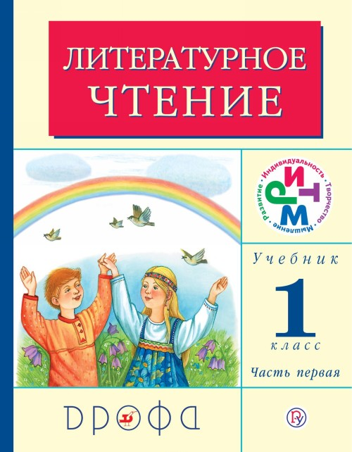 Литературное чтение. 1 класс. Учебник. В 2 частях. Часть 1