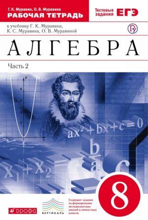 Algebra. 8 klass. Rabochaja tetrad. K uchebniku G. K. Muravina, K. S. Muravina, O. V. Muravinoj. V 2 chastjakh. Chast 2