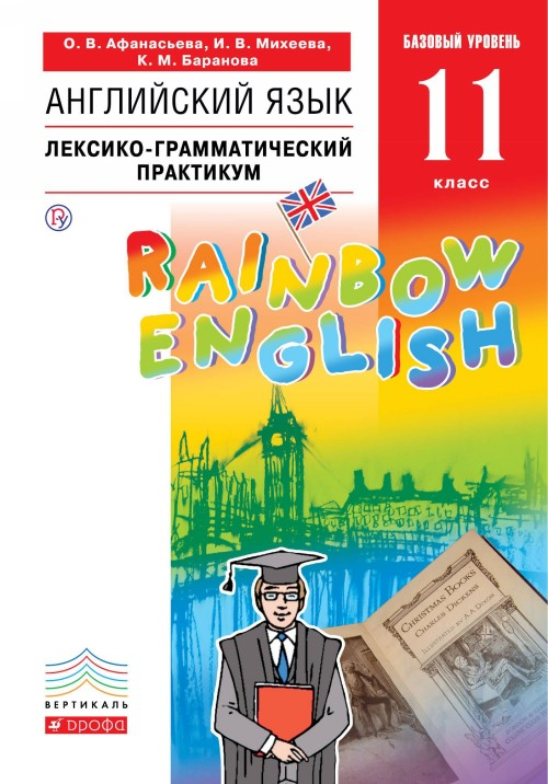 Anglijskij jazyk. Bazovyj uroven. 11 klass. Leksiko-grammaticheskij praktikum