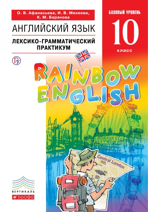 Anglijskij jazyk. 10 klass. Bazovyj uroven. Leksiko-grammaticheskij praktikum