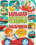 Bolshaja entsiklopedija tekhniki dlja malchikov