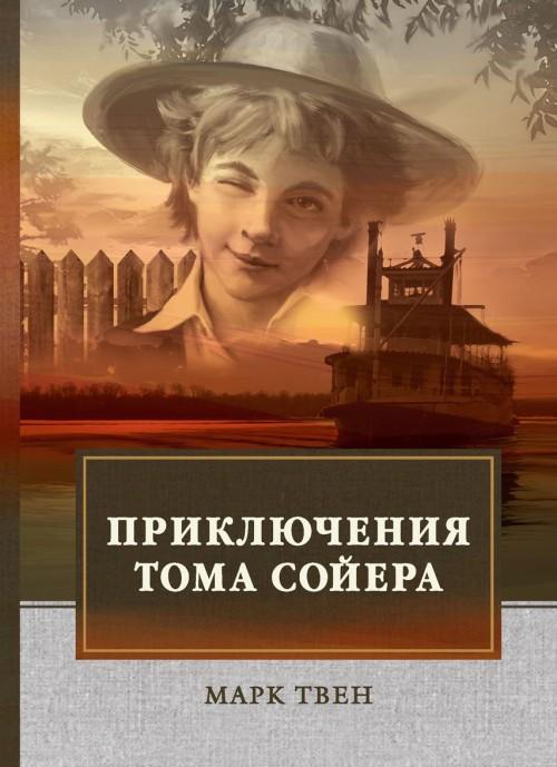 Prikljuchenija Toma Sojera
