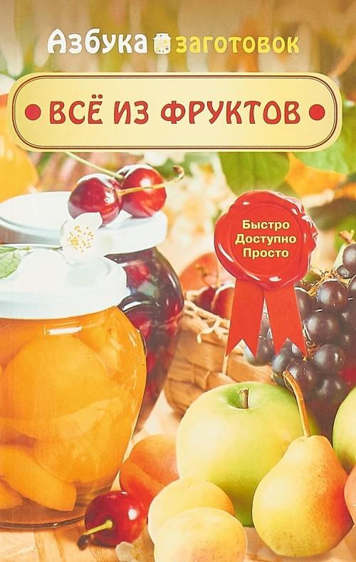 Все из фруктов
