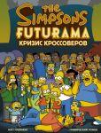 Simpsony i Futurama. Krizis krossoverov