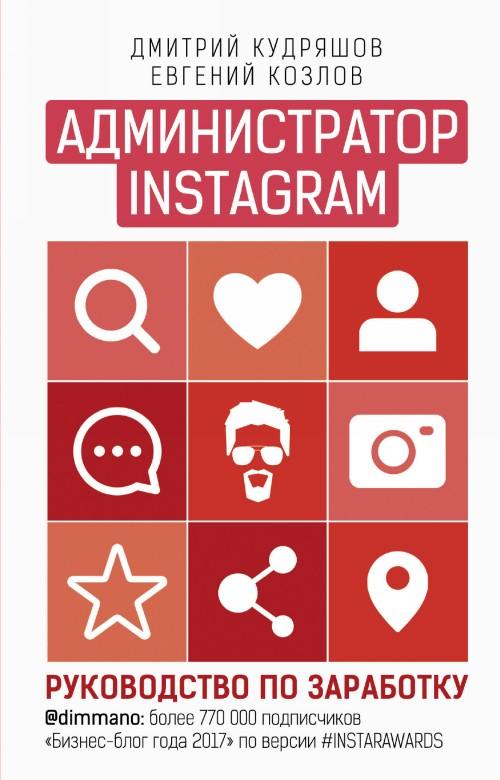 Administrator instagrama: rukovodstvo po zarabotku