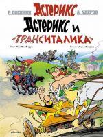 Asteriks i Transitalika. Asterix