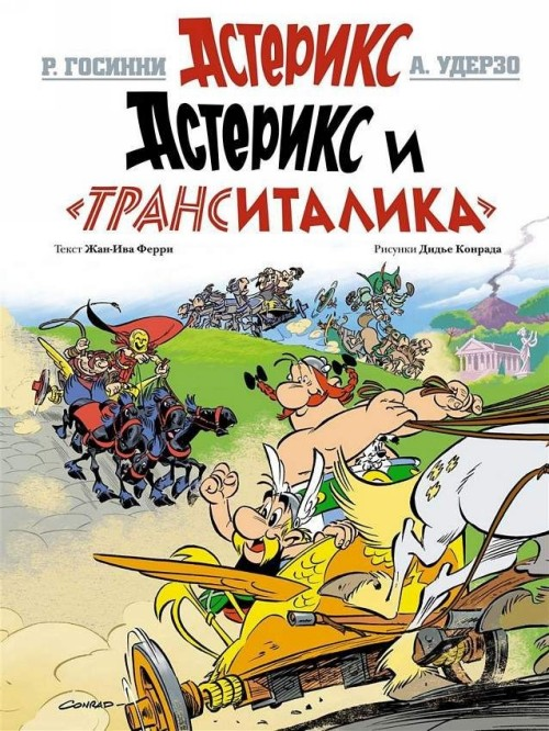 Asteriks i Transitalika. Asterix