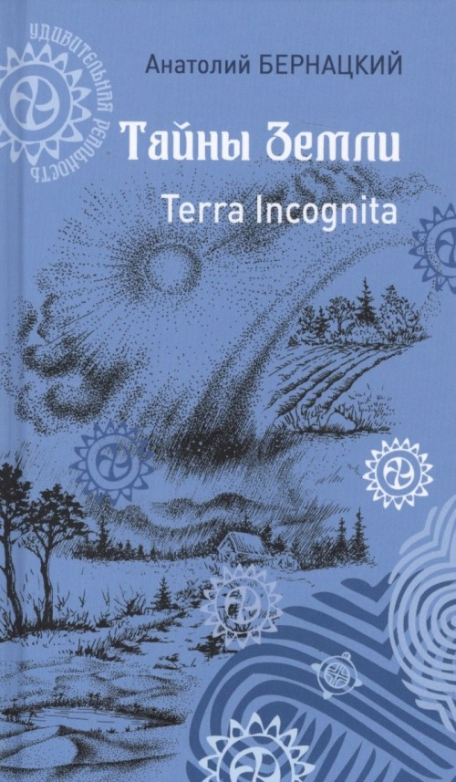 Tajny Zemli. Terra Incognita