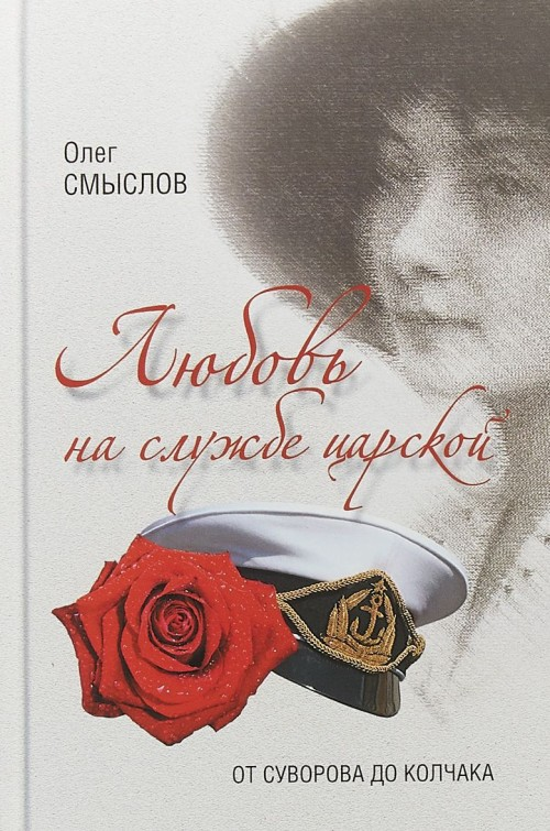 Ljubov na sluzhbe tsarskoj.Ot Suvorova do Kolchaka