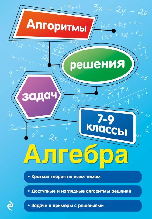 Algebra. 7-9 klassy