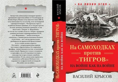 "Na samokhodkakh protiv ""Tigrov"". Na vojne kak na vojne"