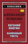 Evgenij Onegin. Kamennyj gost