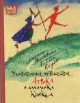 Удивительное путешествие Атрика и алхимика Кникса
