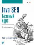 Java SE 9. Bazovyj kurs