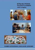 Games in Russian lessons. Igry na urokakh russkogo jazyka.