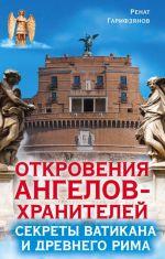 Otkrovenija angelov-khranitelej. Sekrety Vatikana i Drevnego Rima