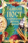 Velikij post v proizvedenijakh russkikh pisatelej