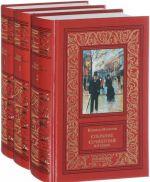 Ксавье де Монтепен. Собрание сочинений в 3 томах (комплект из 3 книг)