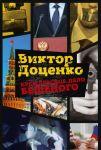 Kremlevskoe delo Beshenogo