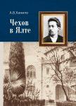 Chekhov v Jalte