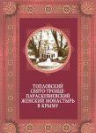 Toplovskij Svjato-Troitse-Paraskevievskij zhenskij monastyr v Krymu