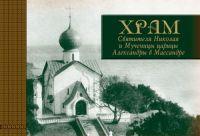Khram Svjatitelja Nikolaja i Muchenitsy tsaritsy Aleksandry v Massandre